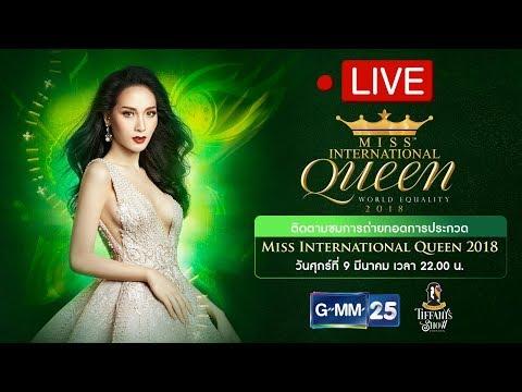 LIVE Miss International Queen 2018 (Final) - วันที่ 09 Mar 2018