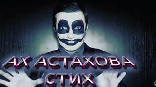 Ах Астахова стихи Гражданин Кадет