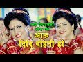 Download New Teej Song 2075 | Aau didi bahini ho | By Komal Oli & Pragya Oli Sharad MP3 song and Music Video