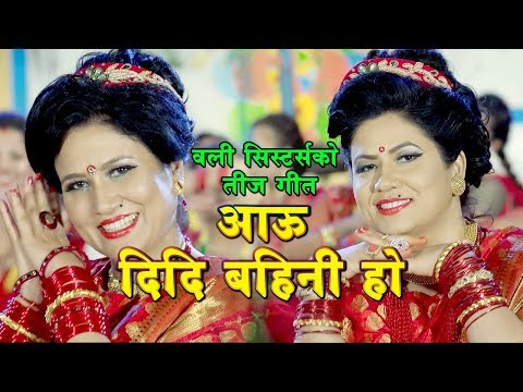 New Teej Song 2075 | Aau didi bahini ho | By Komal Oli & Pragya Oli Sharad