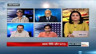 Desh Deshantar - Food security, International Relations and India's stand at WTO