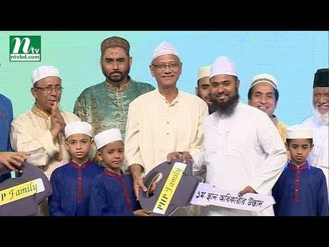 PHP Quran er Alo 2018 | পিএইচপি কোরআনের আলো ২০১৮ | EP 27 | Grand Final