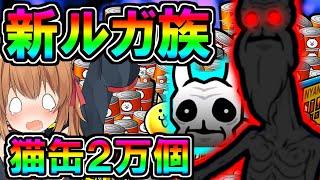 終焉の新ルガ族追加!!猫缶2万個で狙ったらまさかの結果に!!2ND#93【にゃ…