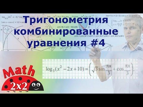 Как решать С3. Урок 1. ЕГЭ по математике 2014. Метод