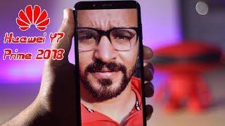 مراجعة هواوي Y7 برايم 2018 مع مميزاته وعيوبه عشان تحدد تشتريه ولا لأ