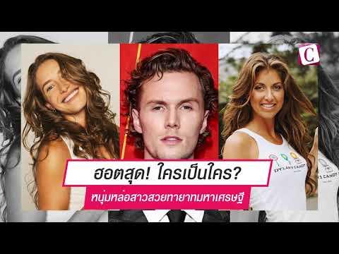 [Celeb Online] ฮอตสุด! ใครเป็นใคร? หนุ่มหล่อสาวสวยทายาทมหาเศรษฐี