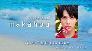 20歳の中川大志を映す、ハワイで撮影した写真集『maka hou』が2019年1月...