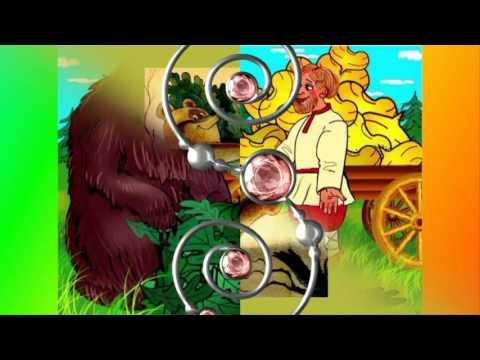 Русская народная сказка Мужик и медведь