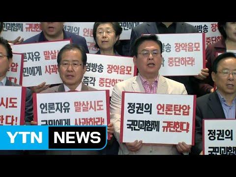 '국회 보이콧' 한국당, 대규모 장외 투쟁...바른정당 앞날은? / YTN