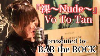 2018.6.9 ひたちなか市 BAR the ROCK presents!! 真夜中のアンプラグド♪...