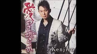 Kenjiro - 愛つまびらか