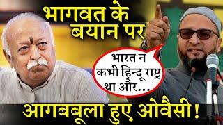 संघ प्रमुख मोहन भागवत के बयान पर भड़के असदुद्दीन ओवैसी ! INDIA NEWS VIRAL