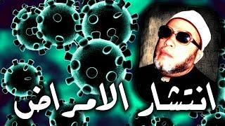 علامات غضب الله على الناس وانتشار الامـ ـراض - كلمات مزلـ ـزلة من الشيخ كشك
