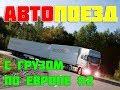Euro Truck Simulator 2 Евро Трек Симулятор Автопоезд с грузом по Европе 2 18 ОСТОРОЖНО МАТ mp3