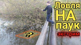 Ловля на самодельный паук Толян упал у воду с труб Как правильно ловить на паук Места для ловли