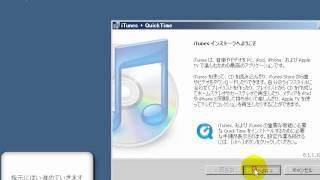 iTunes Podcast(インストール方法) 「フリーソフト動画解説」