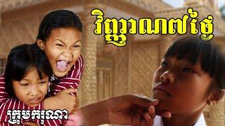 វិញ្ញាណ៧ថ្ងៃ ពីហតដក Hola, New comedy clip from Karuna Team