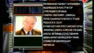Документальный сериал Оружие ХХ века - Автомат Клашникова