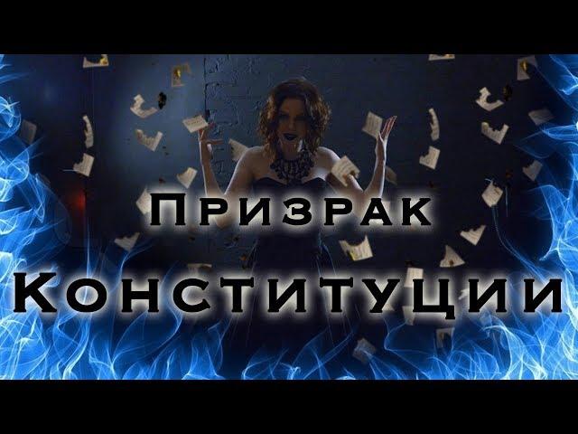 Смотреть видео Мари Говори — Призрак Конституции