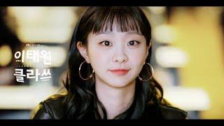 Download lagu [MV] 뷔(BTS V) - Sweet night (이태원 클라쓰 OST) Itaewon Class OST Part 12