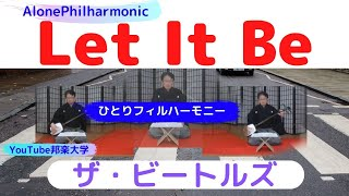 YouTubu邦楽大学 Let it be TheBeatles 三味線で歌うレットイットビー:ビートルズ