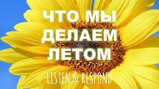 Intermediate Russian. Listen & Respond: Что мы делаем летом?