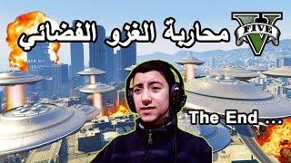 GTA V Maroc Mod UFO (PC) / عتقت مدينة لوسونطوس من الغزو الفضائي