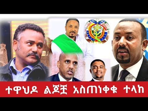 Ethiopia- የተዋህዶ ልጆች አስጠነቀቁ ተላከ ።