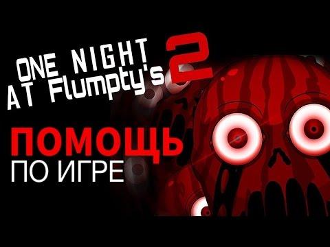 ONE NIGHT AT FLUMPTYS 2 -Гайд/Помощь по игре. [ONAF2]