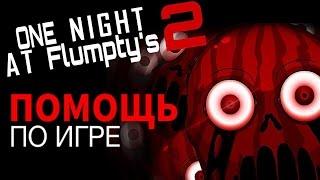 ONE NIGHT AT FLUMPTY S 2 Гайд Помощь по игре. ONAF2