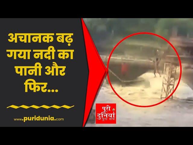 Rescue Operation | अचानक बढ़ गया नदी का पानी, ऐसे बची मजदूरों और बच्चों की जान | Sagar |ViralVideo