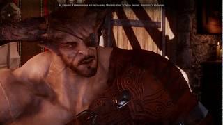 Dragon Age Inquisition  Первый секс с Железным Быком