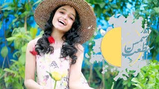 كليب شمس سطعت حصريًا ٢٠١٩ | Summer Melody