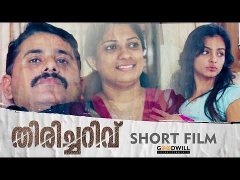 Thiricharivu ( The Realisation) | Malayalam Short Film | Giju Palamattath