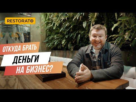 Где брать инвестиции на открытие ресторанного бизнеса?   Советы Димы Борисова