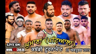 🔴 (LIVE) GHUMANA (PATIALA) KABADDI TOURNAMENT 18-10-2019/www.123Live.in