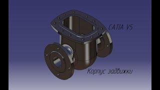 CATIA создание корпуса задвижки 3D