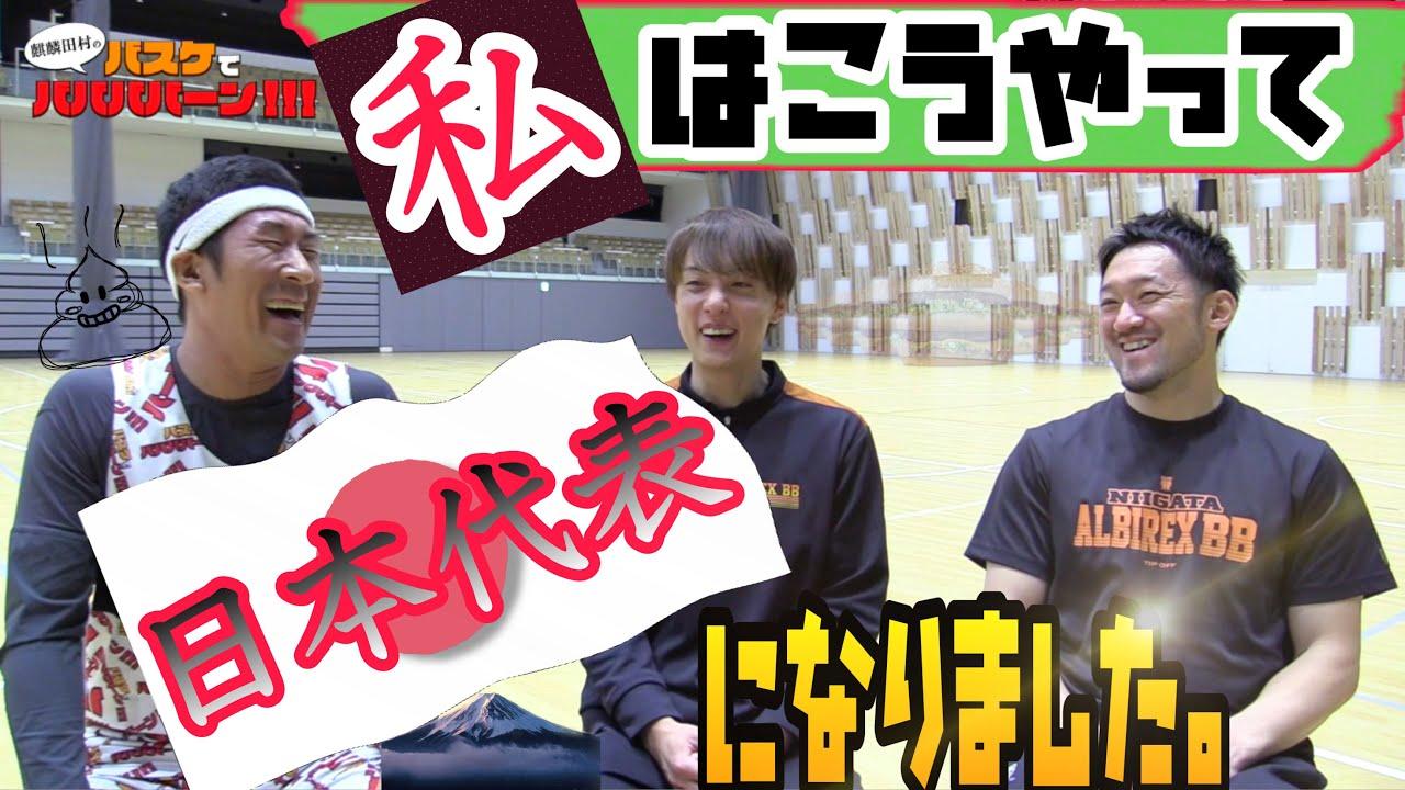 [バスケ・Bリーグ]新潟アルビレックスBB、五十嵐圭選手、柏木真介選手に根掘り葉掘りとことんまでインタビュー!
