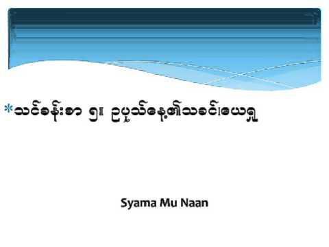 Myanmar 3AM- Lesson 5. ဥပုသ္ေန႔၏သခင္၊ ေယရႈ -Reading SSL-2Q-2015