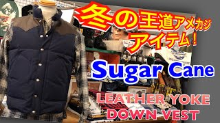 SUGAR CANE COTTON / NYLON LEATHER YOKE DOWN VEST SC12340-128)NAVY/...
