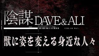 New!! #06 【獣に姿を変える身近な人々】-Dave & Ali-オカルト陰謀トーク-