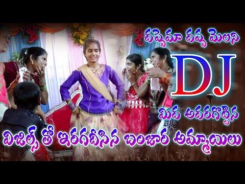 Banjara Marriage Dance || Dappema Dappamelani || RTV BANJARA ||