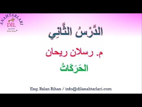 Learn Arabic _ Arapça Öğrenmek _ تعلم اللغة العربية 2 _ الحركات
