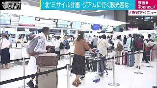 """""""北""""ミサイル計画 グアムに行く観光客は・・・(17/08/12)"""