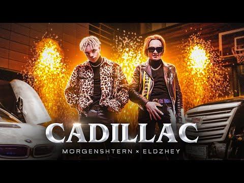 MORGENSHTERN \u0026 Элджей - Cadillac (СЛИВ КЛИПА, 2020)