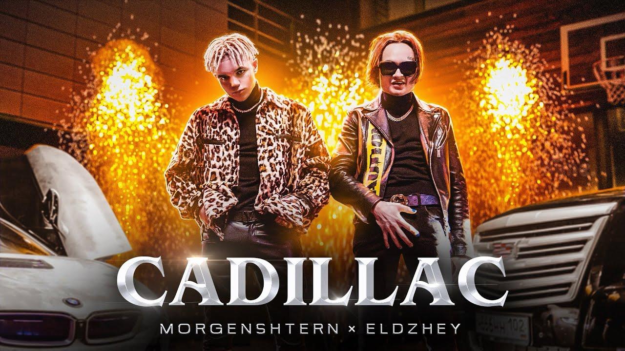 MORGENSHTERN & Элджей - Cadillac (СЛИВ КЛИПА, 2020)