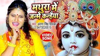 इस कृष्णाजन्माष्टमी  Antra Singh Priyanka का यही गाना बजेगा  मथुरा में जन्मे कन्हैया