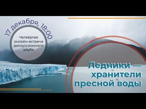 Четвертая онлайн-встреча дискуссионного клуба РУДН: «Ледники — хранители пресной воды».