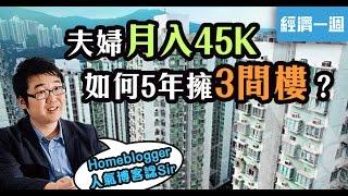 夫婦月入45K 如何5年擁3間樓?|投資|【投資諗法】