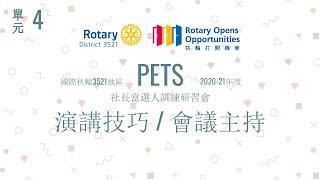 單元四 演講技巧/會議主持 2020年PETS 國際扶輪3521地區